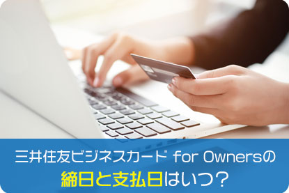 三井住友ビジネスカード for Ownersの締日と支払日はいつ?