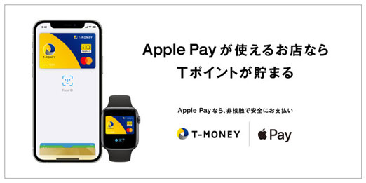 TマネーがApple Payに対応開始!Apple PayでTポイントが貯まる