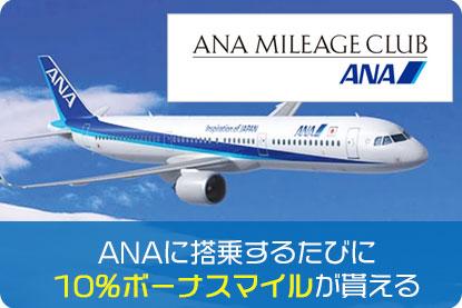 ANAに搭乗するたびに10%ボーナスマイルが貰える