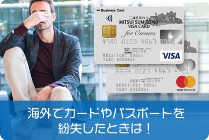 海外でカードやパスポートを紛失したときは!