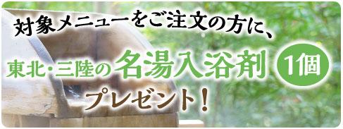 東北・三陸の名湯入浴剤1個プレゼント