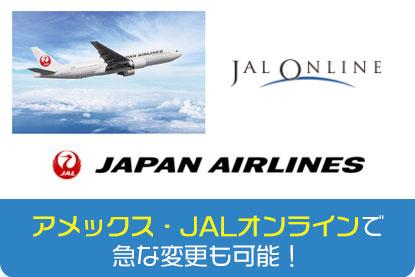 アメックス・JALオンラインで急な変更も可能!