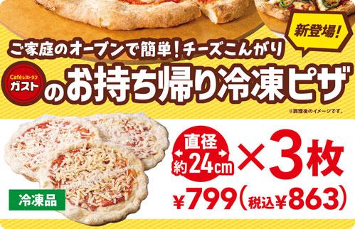 ガストの冷凍ピザが全店舗で販売中!