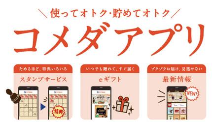 コメダ珈琲公式「コメダアプリ」で何ができる?