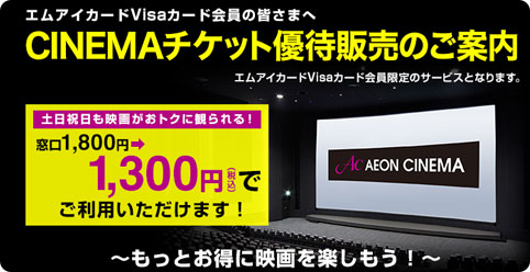 エムアイカードでイオンシネマが500円割引