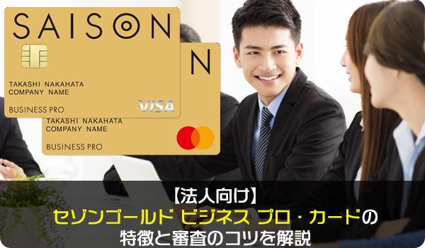 セゾンゴールド ビジネス プロ・カードの特徴と審査のコツを解説【法人向けクレカ】