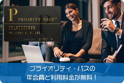 世界のVIP空港ラウンジが無料!プライオリティ・パス