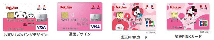 楽天PINKカードはRAKUTEN PINKY LIFE加入でヒューマックスシネマが600円割引