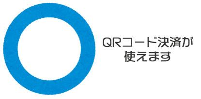 グラッチェガーデンズでQRコード決済は使える?