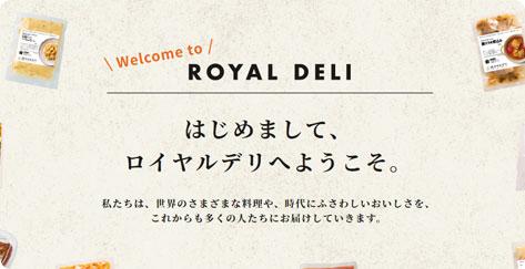 ロイヤルデリでお店の味を、お家で簡単再現!
