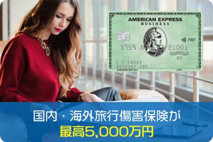国内・海外旅行傷害保険が最高5,000万円