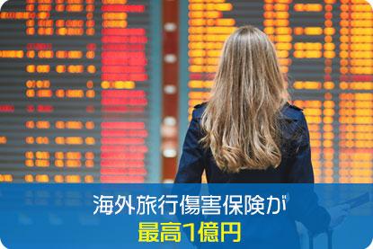 海外旅行傷害保険が最高1億円