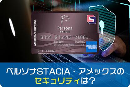 ペルソナSTACIA・アメックスのセキュリティは?