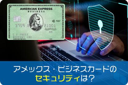 アメックス・ビジネスカードのセキュリティは?