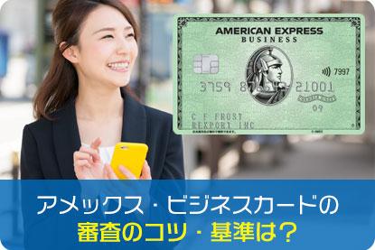 アメックス・ビジネスカードの審査のコツ・基準は?