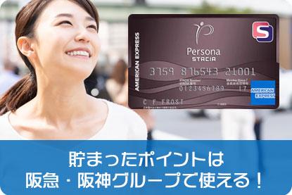 貯まったポイントは阪急・阪神グループで使える!