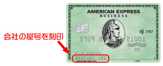 カードデザインに会社名が刻印できる!