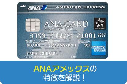 ANAアメックスの特徴を解説!