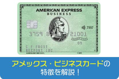 アメックス・ビジネスカードの特徴を解説! 設立したばかりの事業主におすすめ