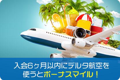 入会6ヶ月以内にデルタ航空を使うとボーナスマイル!