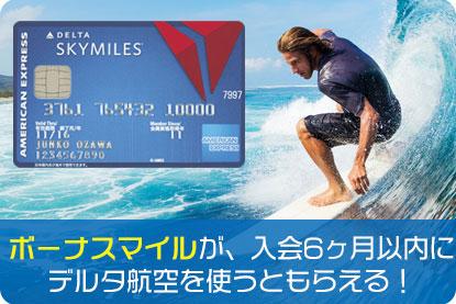 ボーナスマイルが、入会6ヶ月以内にデルタ航空を使うともらえる!