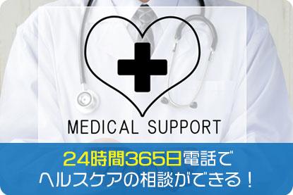 24時間365日電話でヘルスケアの相談ができる!