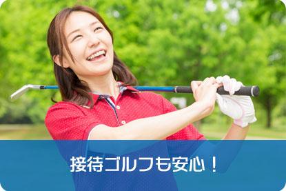 接待ゴルフも安心!