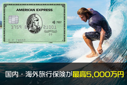 国内・海外旅行保険が最高5,000万円