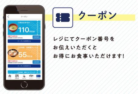 はま寿司の公式アプリでもっと便利&クーポンGET!