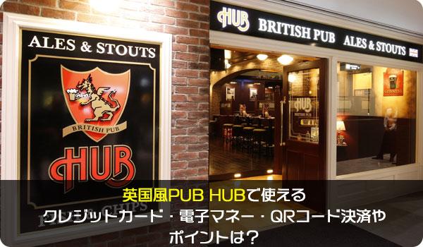 英国風PUB HUBで使えるクレジットカード・電子マネー・QRコード決済やポイントは?