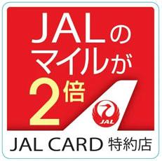 いきなりステーキはJAL特約店でマイルが2倍!