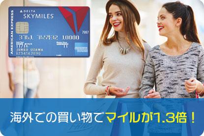 海外での買い物でマイルが1.3倍!