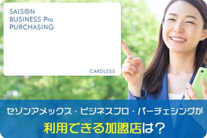 セゾンアメックス・ビジネスプロ・パーチェシングが利用できる加盟店は?