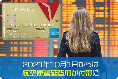 2021年10月1日からは航空便遅延費用が付帯に