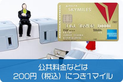 公共料金などは200円(税込)につき1マイル