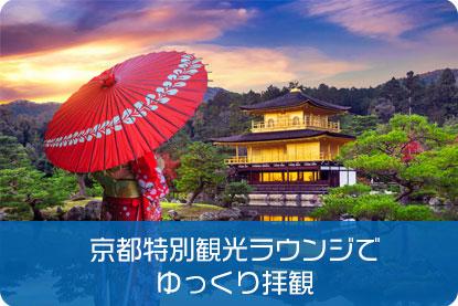 京都特別観光ラウンジでゆっくり拝観