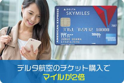 デルタ航空のチケット購入でマイルが2倍