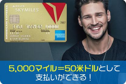 5,000マイル=50米ドルとして支払いができる!