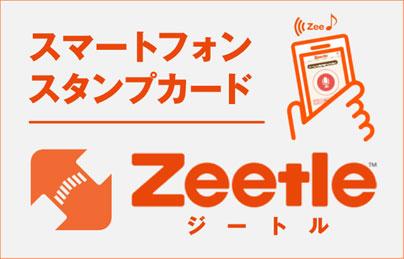スマートフォンで貯まるスタンプカード「Zeetle」