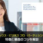 セゾンアメックス・ビジネス プロ・パーチェシング・カードの特徴と審査のコツを解説