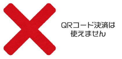 一風堂でQRコード決済は使える?