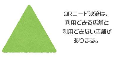 リンガーハットでQRコード決済は使える?