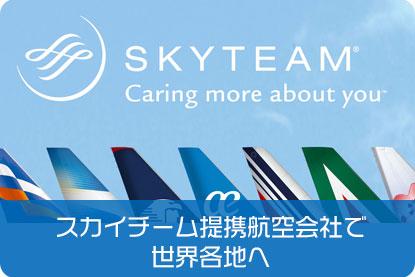 スカイチーム提携航空会社で世界各地へ