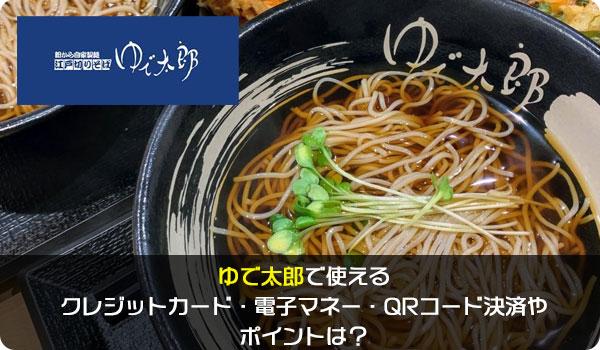 ゆで太郎で使えるクレジットカード・電子マネー・QRコード決済やポイントは?