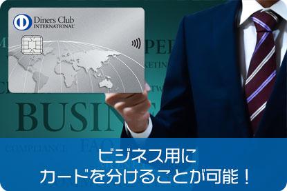 ビジネス用にカードを分けることが可能!