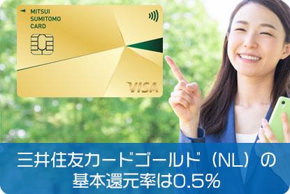 三井住友カードゴールド(NL)の基本還元率は0.5%