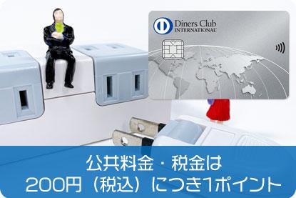 公共料金・税金は200円(税込)につき1ポイント