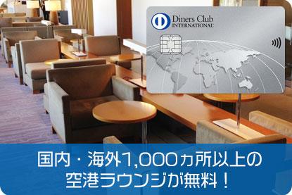 国内・海外1,000ヵ所以上の空港ラウンジが無料!