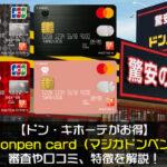 majica donpen card(マジカドンペンカード)の審査や口コミ、特徴を解説!【ドン・キホーテがお得】