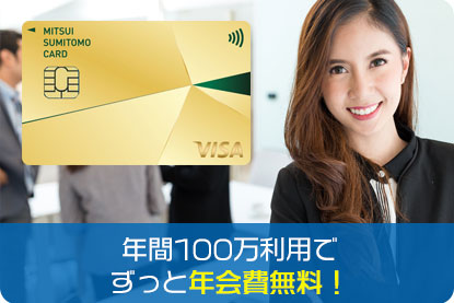 三井住友カードゴールド(NL)は年間100万利用でずっと年会費無料!
